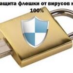 Защита флешки от вирусов на 100%
