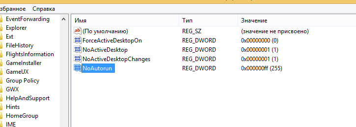 как отключить автозапуск флешки +в windows 7-5