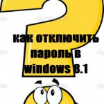 Как отключить пароль в windows 8.1