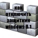 Как отключить защитник windows 8.1