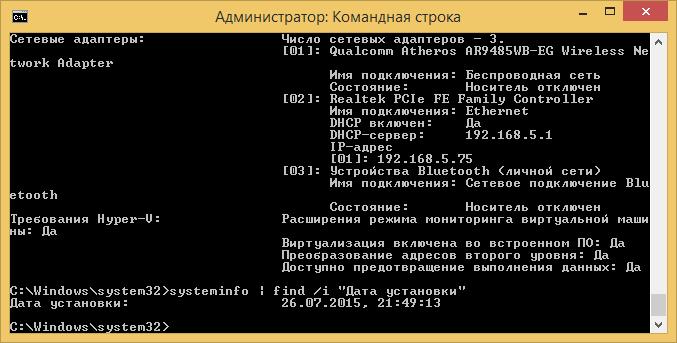 как посмотреть дату установки windows-03