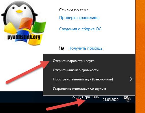 не работает звук на компьютере с Windows 10
