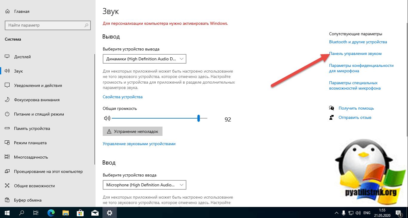 не работает звук на компьютере