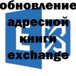 обновление адресной книги exchange