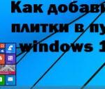 Как добавить плитки в пуск windows 10