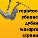 replytocom убиваем дубли wordpress страниц