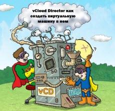 vCloud Director как создать виртуальную машину в нем