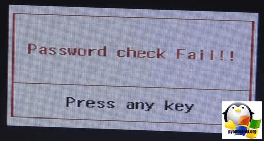 Делаем сброс пароля bios-12