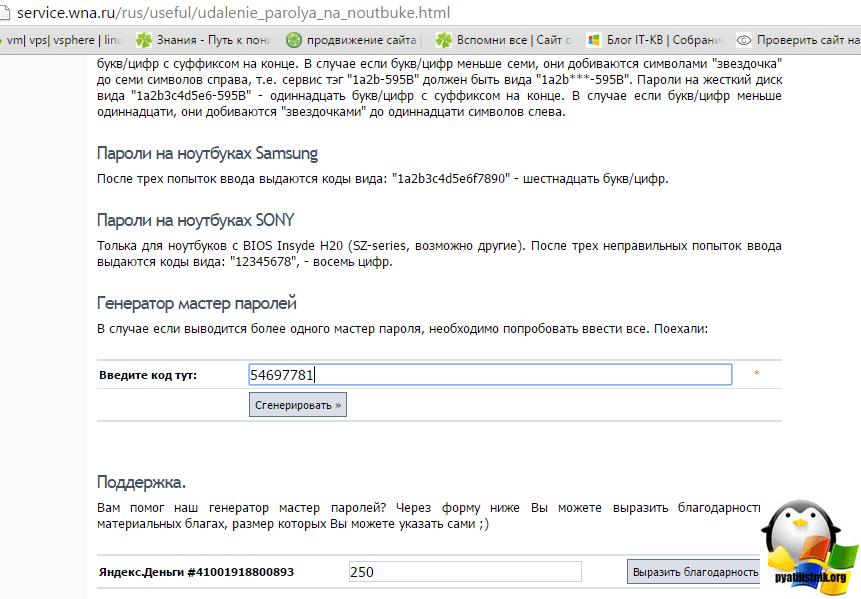 как взломать пароль bios