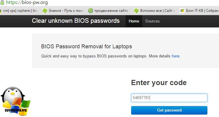 как убрать пароль в bios