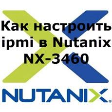 Как настроить ipmi в Nutanix