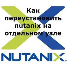 Как переустановить nutanix на отдельном узле