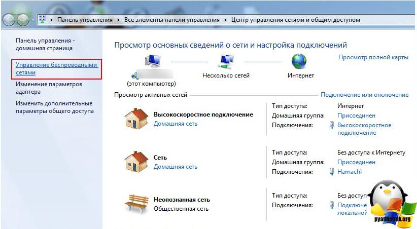 Как удалить сеть wifi в Windows 10-1