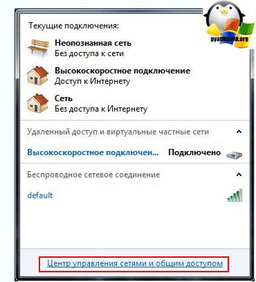 Как удалить сеть wifi в Windows 10-2
