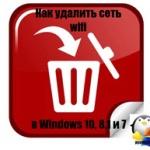 Как удалить сеть wifi в Windows 10, 8,1 и 7