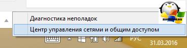 Как удалить сеть wifi в Windows 10