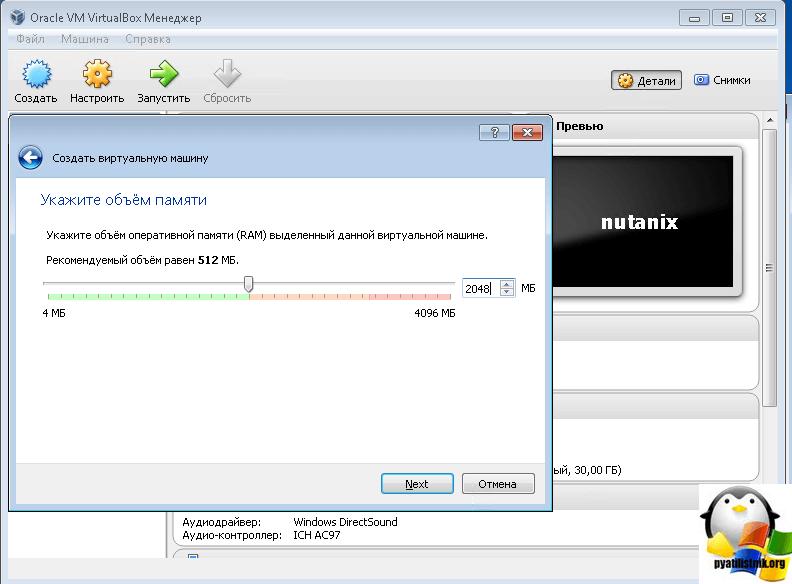 Как установить Hyper-V на Nutanix NX-3460-9