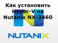 Как установить Hyper-V на Nutanix NX-3460