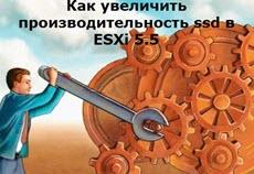 Как увеличить производительность ssd в ESXi 5.5