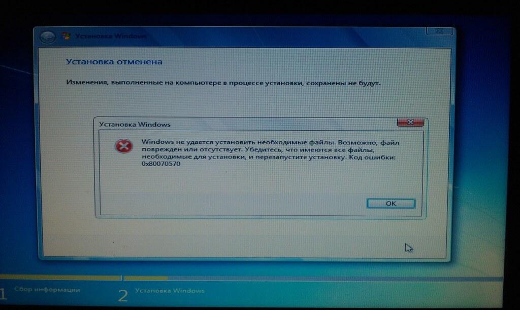 Ошибка 0x80070570 при установке Windows
