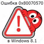 Ошибка 0x80070570 в Windows 8.1