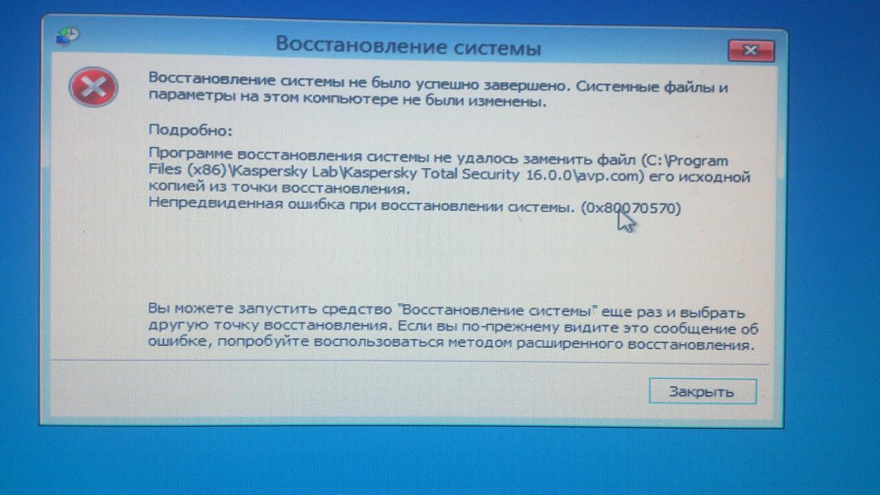 0x80070570 при восстановлении системы