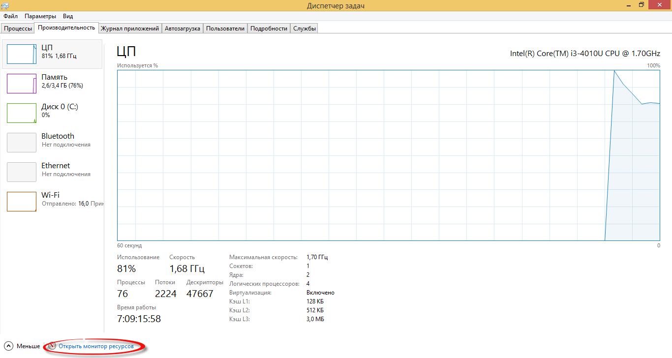 Ошибка 0x80070570 в Windows 8.1-5