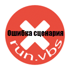 Ошибка сценария run vbs-01