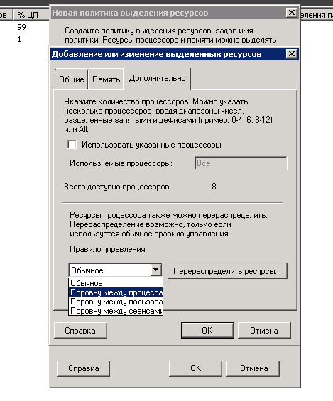 Устанавливаем диспетчер системных ресурсов Windows server 2008 R2-14