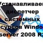 Устанавливаем диспетчер системных ресурсов Windows server 2008 R2