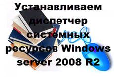 диспетчер системных ресурсов Windows server 2008 R2