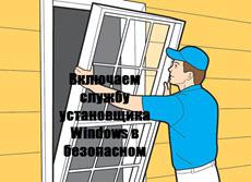 Включаем службу установщика Windows в безопасном режиме