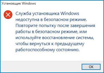 как включить безопасный режим на windows 8.1