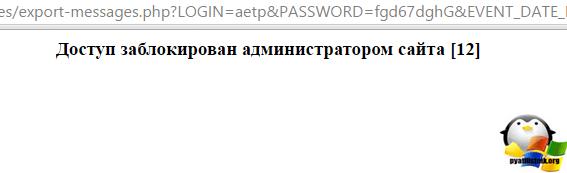 Битрикс Доступ заблокирован администратором сайта-2