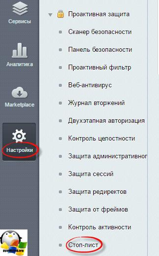 Битрикс Доступ заблокирован администратором сайта-4