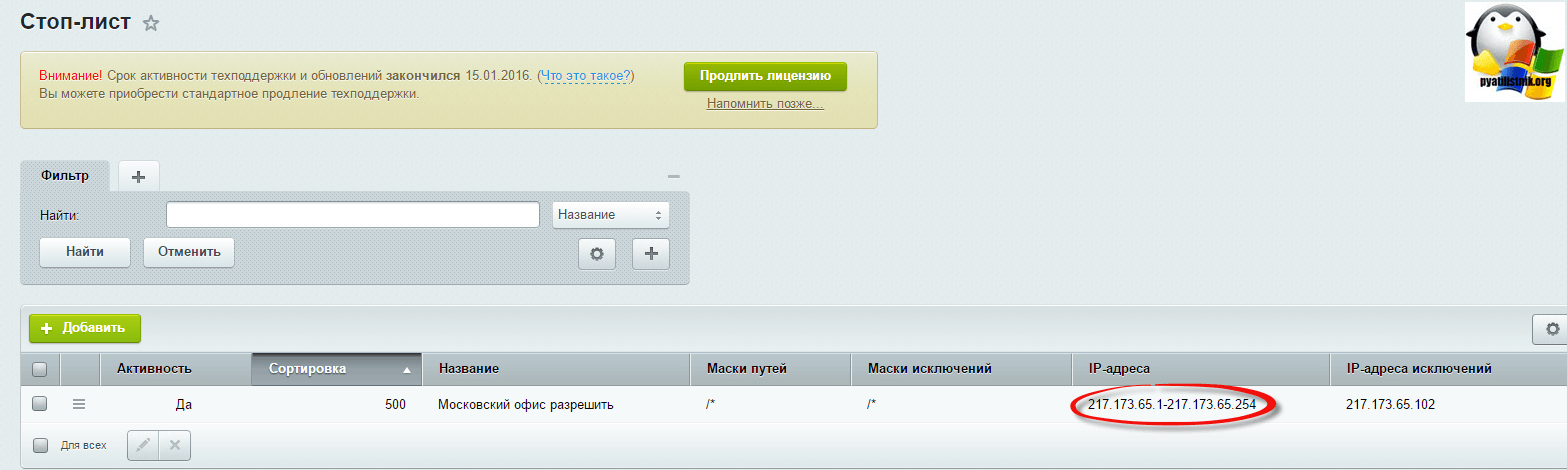 Битрикс Доступ заблокирован администратором сайта-5