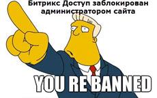 Битрикс Доступ заблокирован администратором сайта