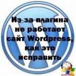 Из за плагина не работает сайт WordPress, как это исправить
