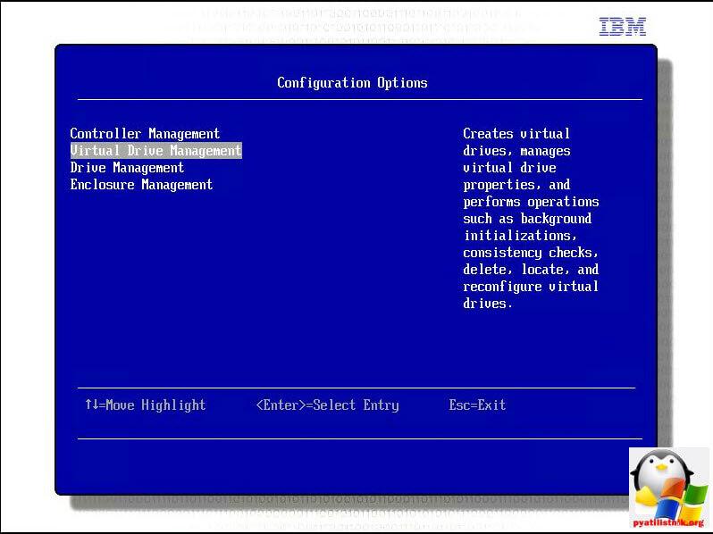 Как настроить raid на IBM x3650 M4-08