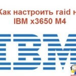 Как настроить raid на IBM x3650 M4