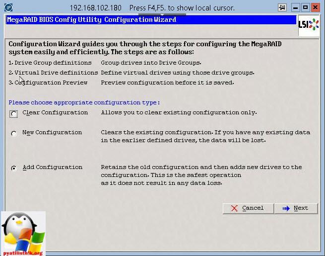 Как настроить raid на IBM x3650 M4-33