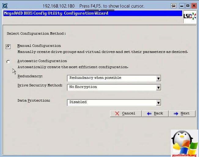 Как настроить raid на IBM x3650 M4-34