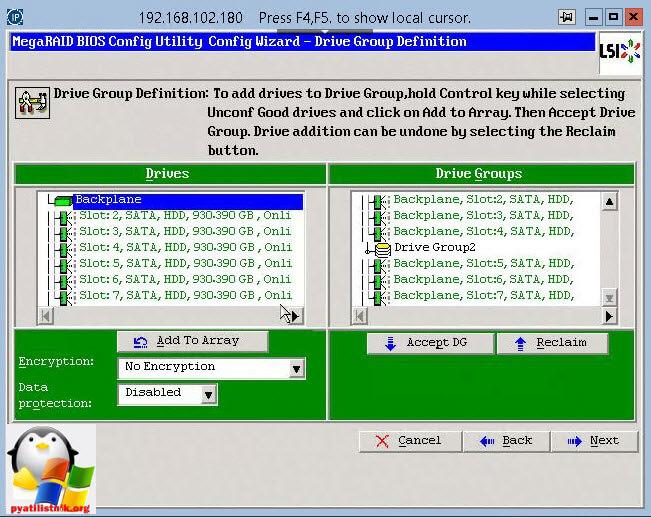Как настроить raid на IBM x3650 M4-39
