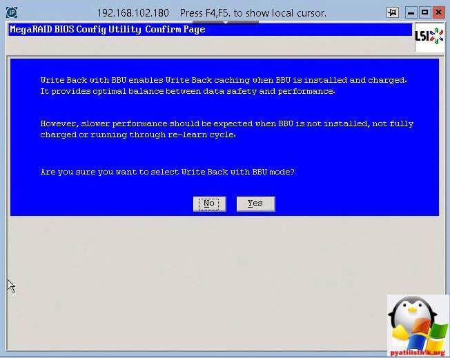 Как настроить raid на IBM x3650 M4-43
