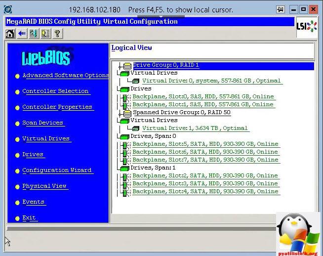 Как настроить raid на IBM x3650 M4-48