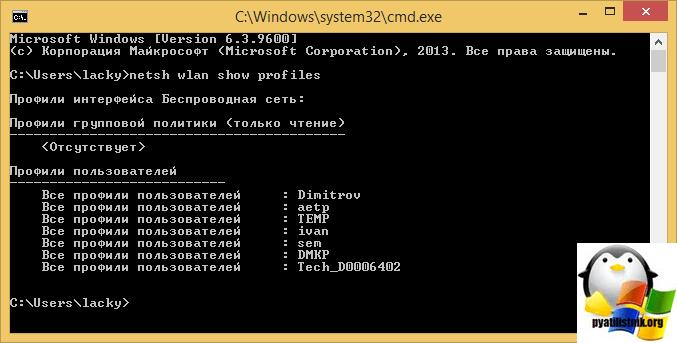 Как удалить сеть wifi в Windows 10-10