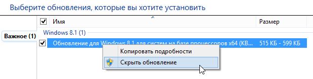 Как в windows 8.1 убрать получить виндоус 10-11
