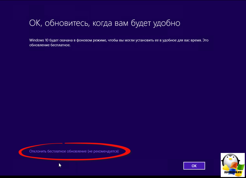 Как в windows 8.1 убрать получить windows 10-3