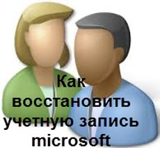 Как восстановить учетную запись microsoft