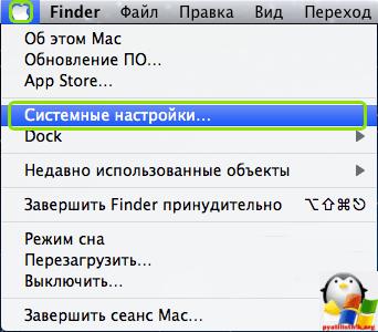 Настраиваем впн для mac-01
